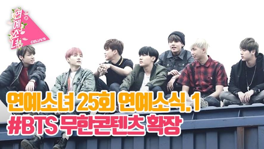 [ENG SUB/연예소녀] EP25. 소녀의 연예소식1 - BTS 무한콘텐츠 확장 (Celuv.TV)