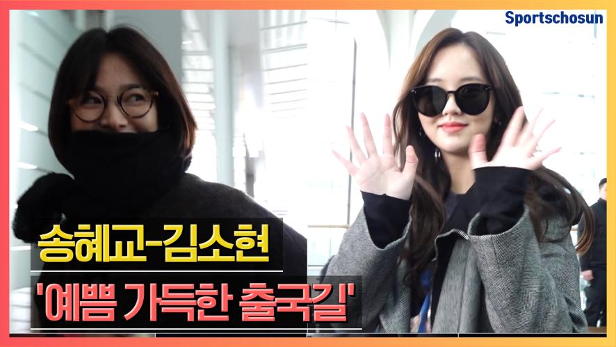 송혜교(Song Hye Kyo)-김소현(Kim So hyun) '예쁨 가득한 출국길' (Incheon Airport)