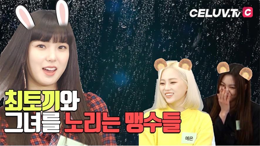 [I'm Celuv] CLC, 최토끼 수난기 모음.zip (Celuv.TV)