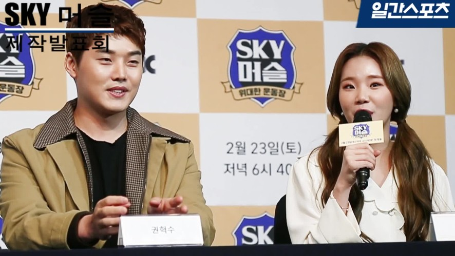 JTBC 'SKY머슬' 운동하면 행복해 진다!