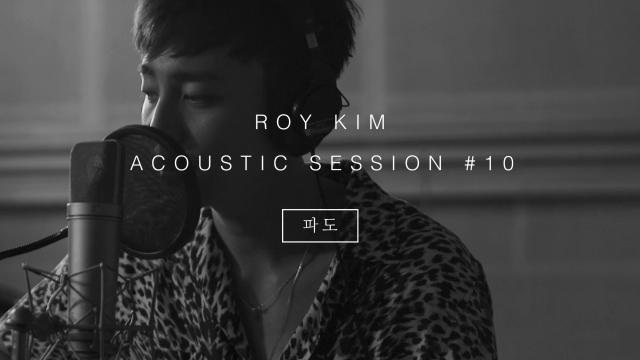 로이킴 Roy Kim - 파도 The Wave (Original) ACOUSTIC SESSION #10