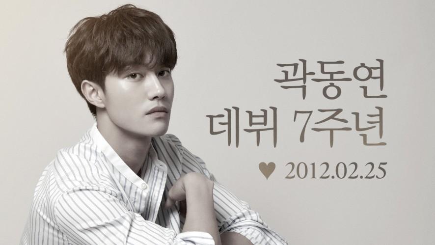[곽동연] 곽동연 데뷔 7주년 ♥ 2012.02.25