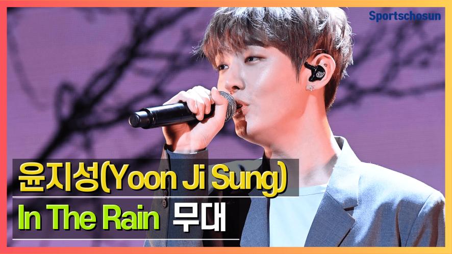 윤지성(Yoon Ji Sung), 타이틀 곡 'In The Rain' Showcase Stage