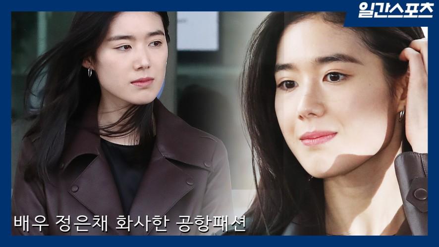 배우 정은채 여신급 비주얼로 떠나는 패셔위크