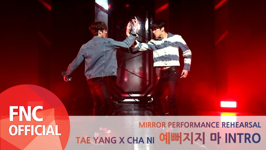 TAE YANG X CHA NI – 예뻐지지 마 INTRO MIRROR PERFORMANCE REHEARSAL