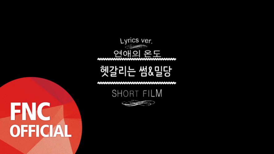 CNBLUE (씨엔블루) - 헷갈리는 연애의 온도 SHORT FILM - Lyrics.ver