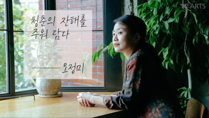 청춘의 잔해를 주워 담다·영화 연출 및 작가 오정미