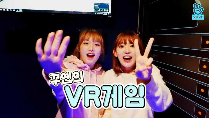 [IZ*ONE] 과연 예나는 (꾸라)언니를 몇 번이나 외쳤을까? (Sakura&Yena playing VR games)