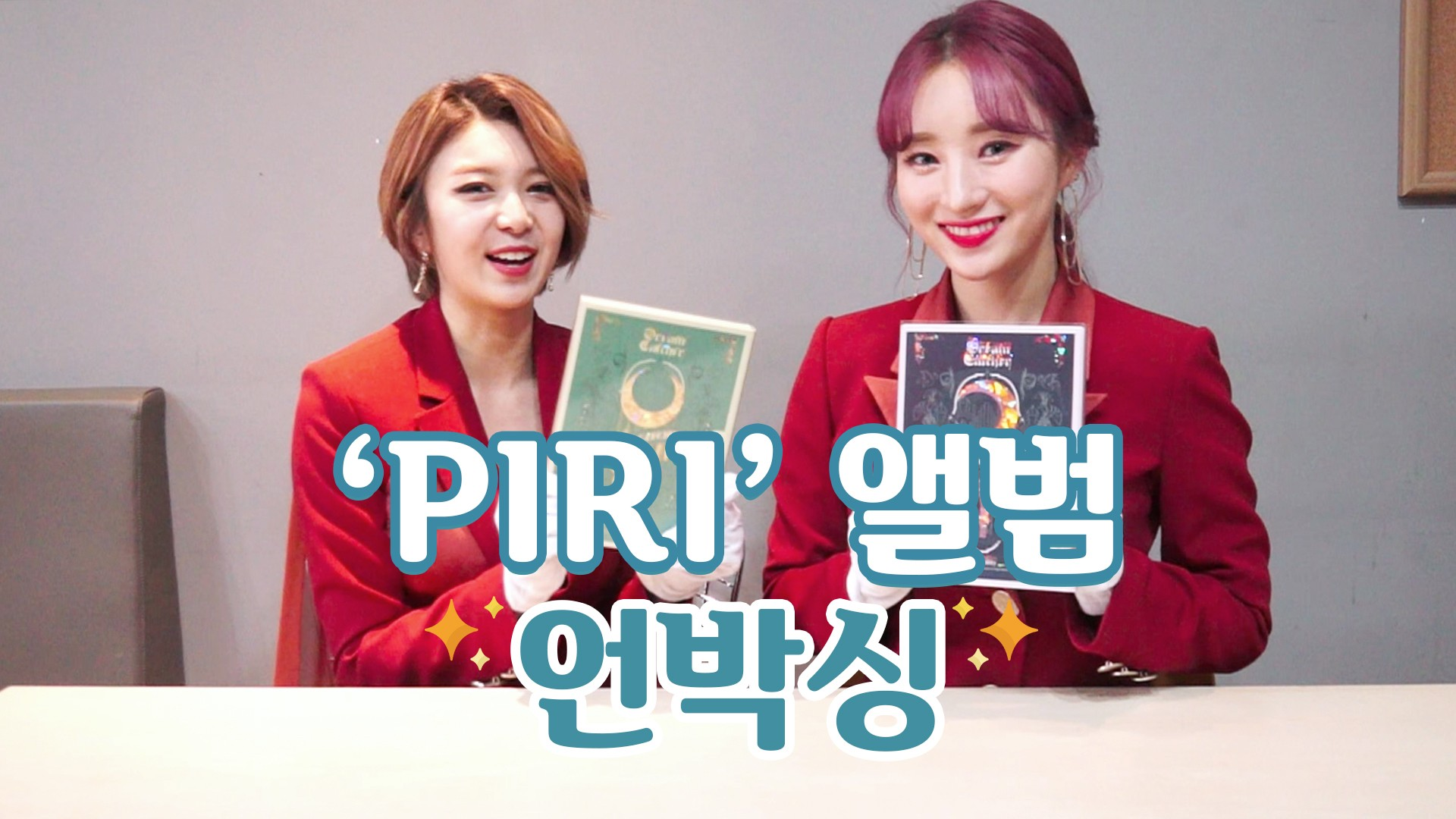 [Dreamcatcher's Note] 'PIRI' 앨범 언박싱