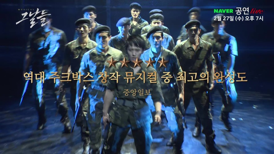[예고] 뮤지컬 <그날들> 프레스콜 / Musical 'THE DAYS' Press Call Trailer