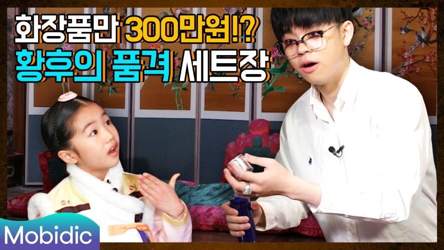 드라마 <황후의 품격>의 어마어마한 세트장에서 아리를 만난 그리 <99초 리뷰> 89회