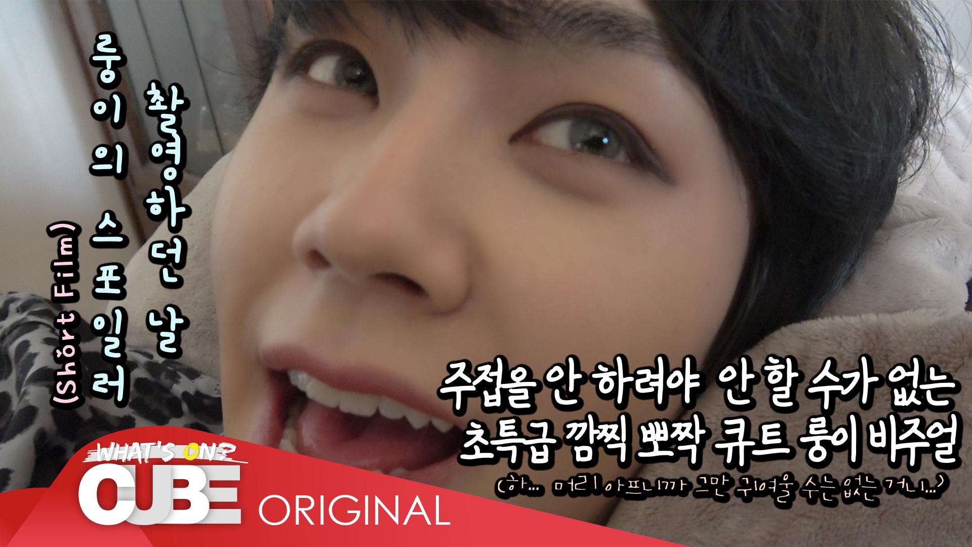 비투비 - 비트콤 #84.5 (Mini트콤 : 일훈 'Spoiler' Short film 촬영 현장 비하인드)