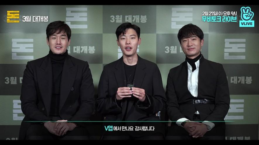 (예고) 류준열 X 유지태 X 조우진 X 김재영 X 정만식 X 박누리 '돈' 무비토크 라이브 (Preview) 'Money' Movietalk Live