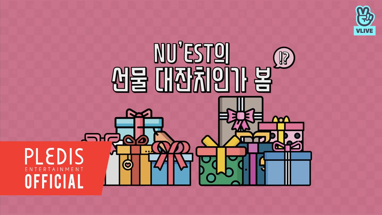 [Special V ONLY] NU'EST의 선물 대잔치인가 봄
