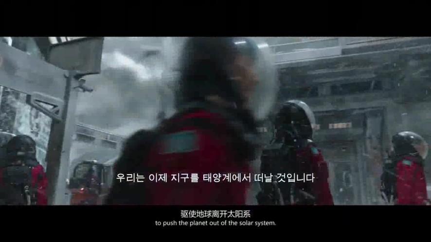[한글]유랑지구[流浪地球]중국SF!!