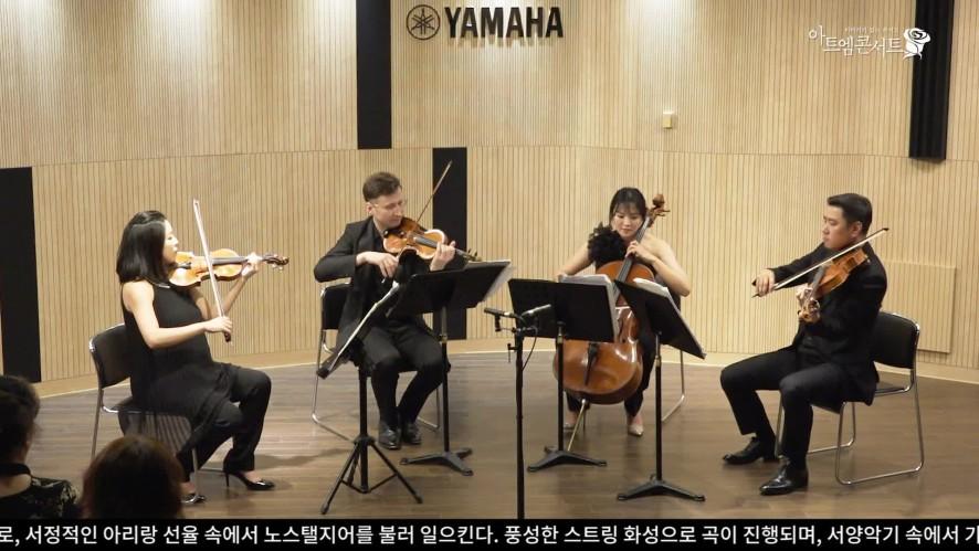 하임콰르텟 Heim Quartet, 안성민 - 현악사중주를 위한 아리랑
