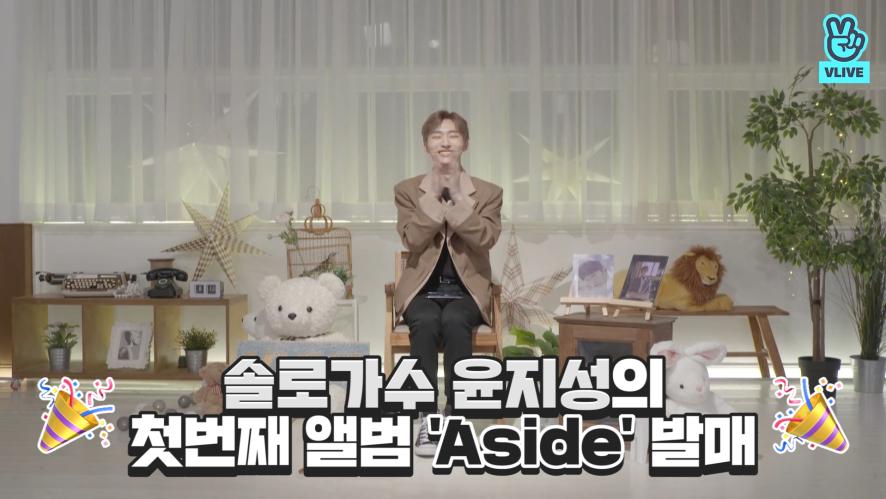 [YOON JISUNG] 🎉경)신인가수 윤지성 데뷔했지룽(축🎉 (JISUNG's solo debut!)