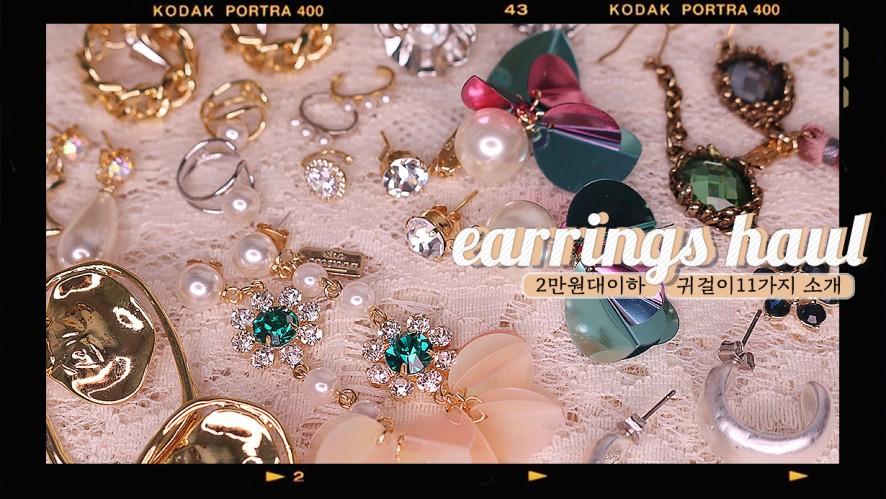 #귀걸이하울 2만원대이하 이어링 또샀지요!!! 🌟| 봄하울 / 귀걸이쇼핑몰 / 연예인 귀걸이