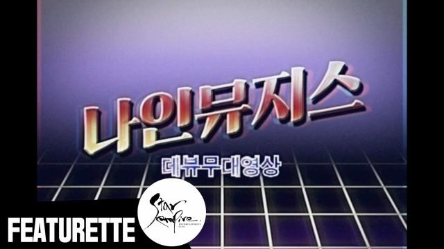 나인뮤지스[9MUSES] _ 데뷔 그리고 첫만남
