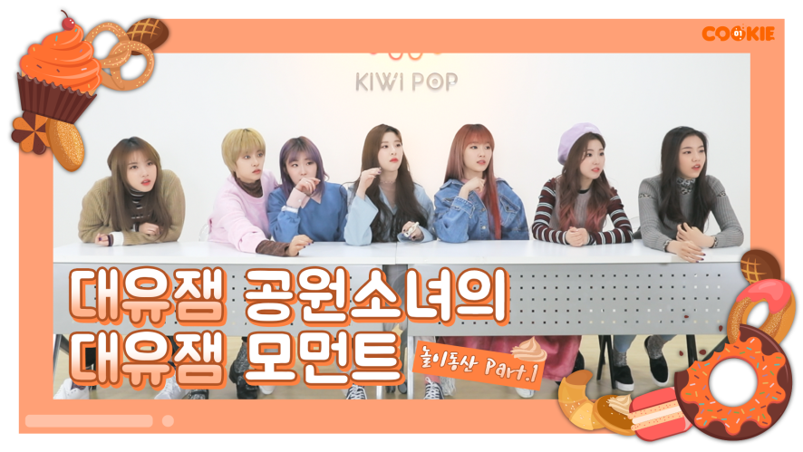 [GWSN 01COOKIE] Super funny GWSN's super funny Moment (Amusement Park Part.1)
