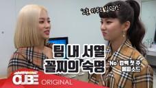 CLC - 칯트키 #52 ('No' 첫방 비하인드 PART 1)