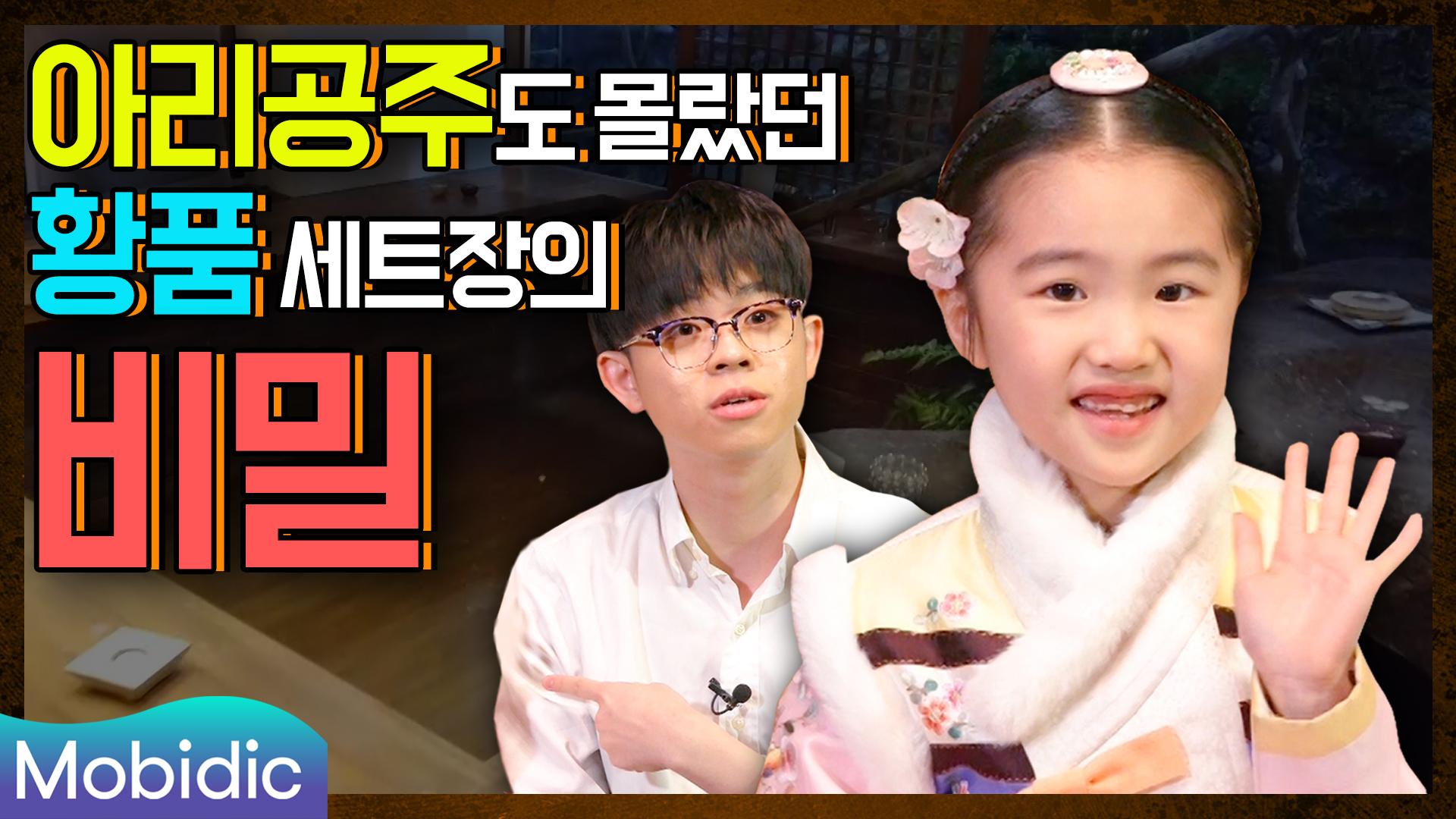 아리 공주도 몰랐던 드라마 <황후의 품격> 세트장의 비밀 <99초 리뷰> 90회