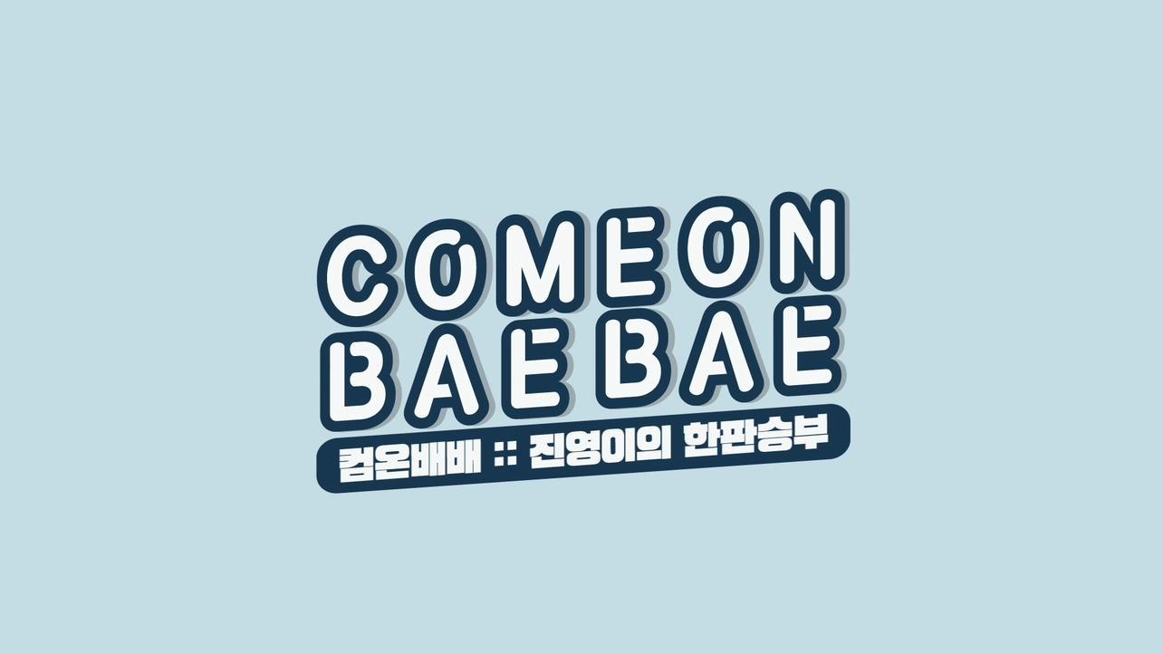 COMEON BAEBAE(컴온배배) Ep.02 :: 달고나와 진영이의 승부