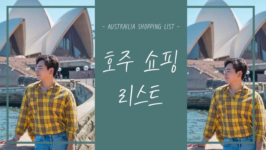 호주 쇼핑리스트 100만원 순삭 하울 리뷰