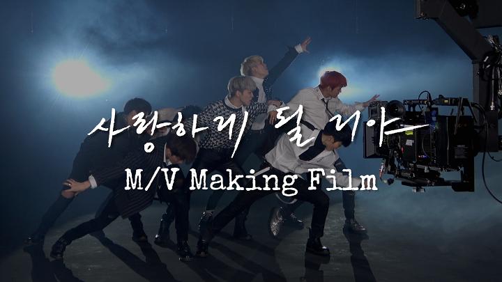 온앤오프 (ONF)_사랑하게 될 거야 (We Must Love) (MV Making Film)