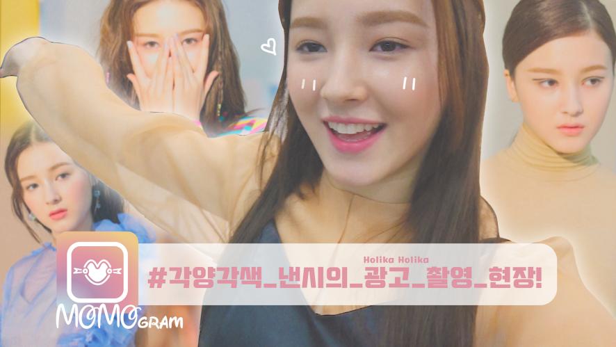 [모모그램] #각양각색_낸시의_광고_촬영_현장!