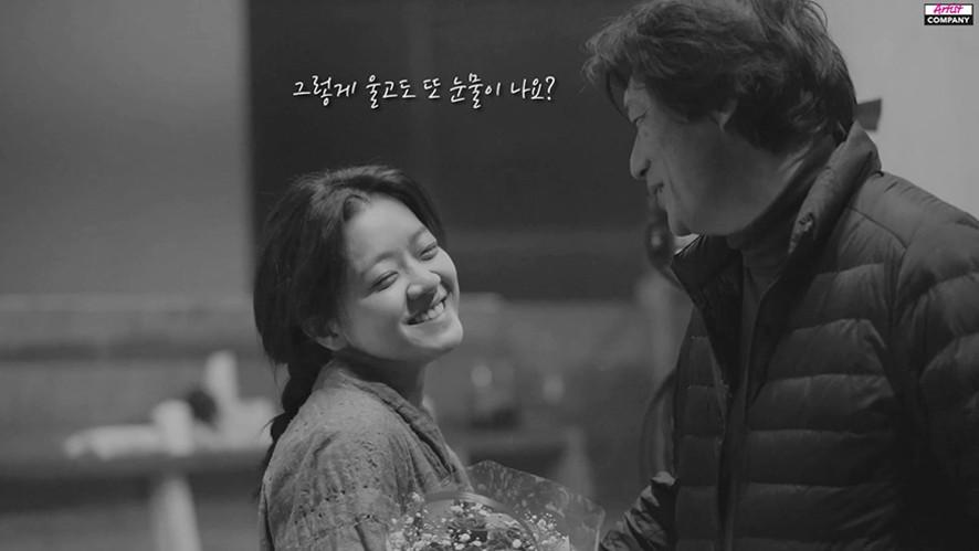 [고아성] 영화<항거:유관순 이야기> 마지막 촬영 현장 비하인드