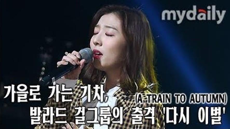 [가을로 가는 기차:A TRAIN TO AUTUMN] 발라드 걸그룹 출격 '다시 이별'