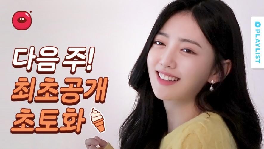 다음 주 ComeBack💋 1년만에 돌아온 '초토화'👊 [한입만 시즌2]