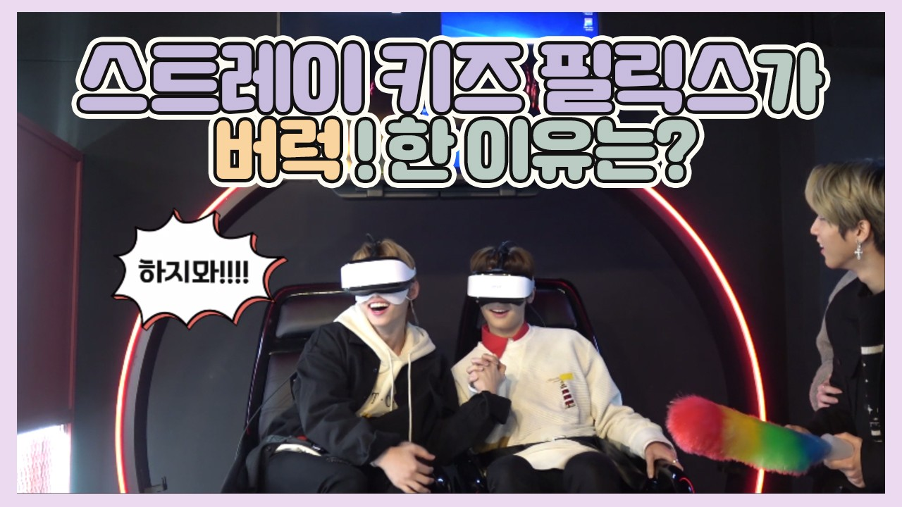 Stray Kids랑 VCR(?) 할 STAY 구함 (1/325)|Stray Kids: 제 9구역 시즌4 EP.03
