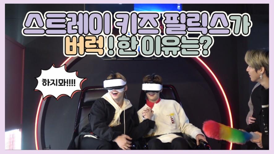 Stray Kids랑 VCR(?) 할 STAY 구함 (1/325)|Stray Kids: 제9구역 시즌4 EP.03