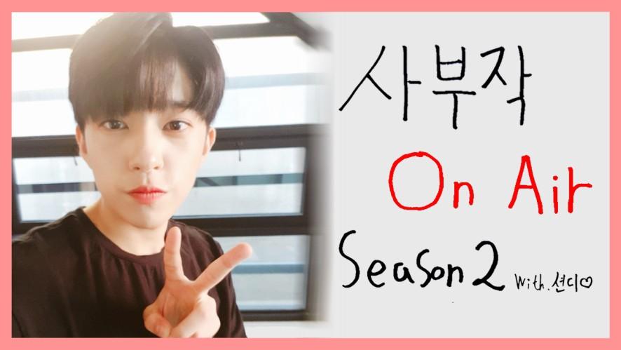[사부작 On Air Season2] 첫 번째 사부작