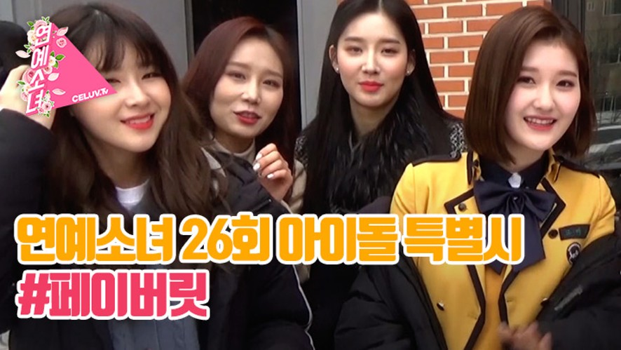 [ENG SUB/연예소녀] EP26. 아이돌 특별시 - 페이버릿1 (Celuv.TV)