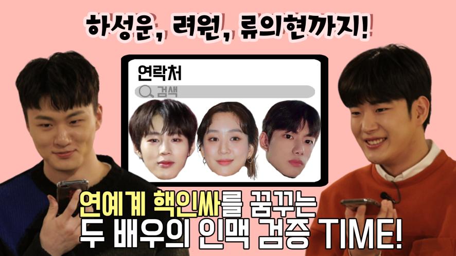 하성운, 려원, 류의현까지! 최원명 vs 신승호 연예계 핵인싸를 꿈꾸는 두 배우의 인맥검증타임