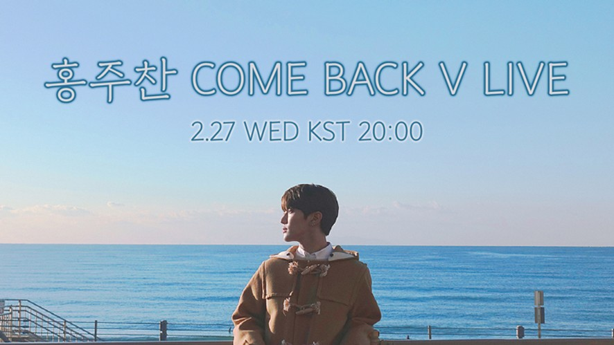 홍주찬(Hong Joo Chan) '문제아' COMEBACK V LIVE