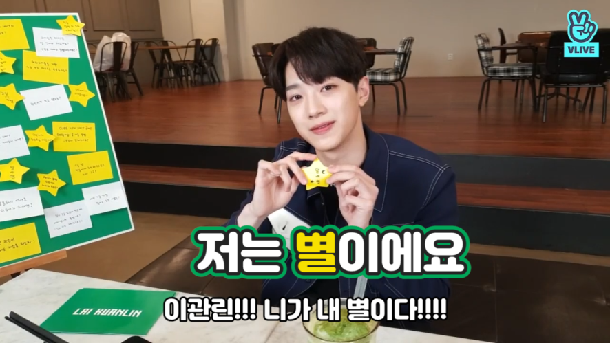 [LAI KUANLIN] 이관린! 니가 내 별이다⭐️ (LAI KUANLIN's first V on his channel)