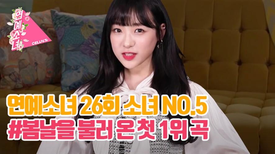 [ENG SUB/연예소녀] EP26. 소녀 NO.5 - 봄날을 불러 온 첫 1위 곡 (Celuv.TV)