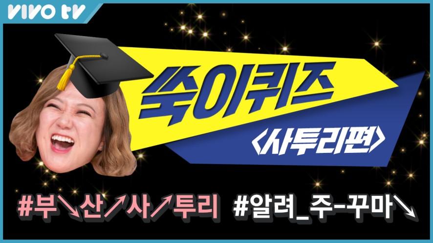 [미밥유 33탄] 본투비 부산 김숙의 부↘산↗ 사투리의 정석👩🏫   밥블레스유