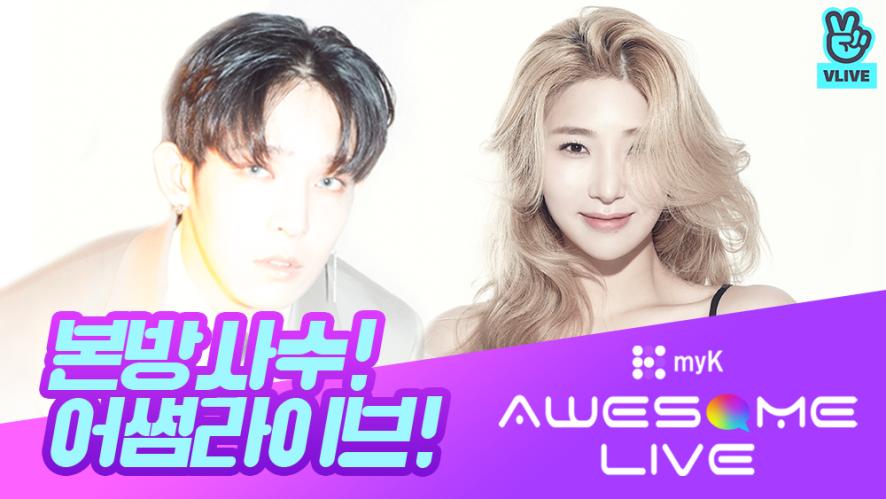 myK AWESOME LIVE 3rd Guest 사우스 클럽 & 자이언트 핑크 / 초특급 아이돌들의 기상천외한 라이브