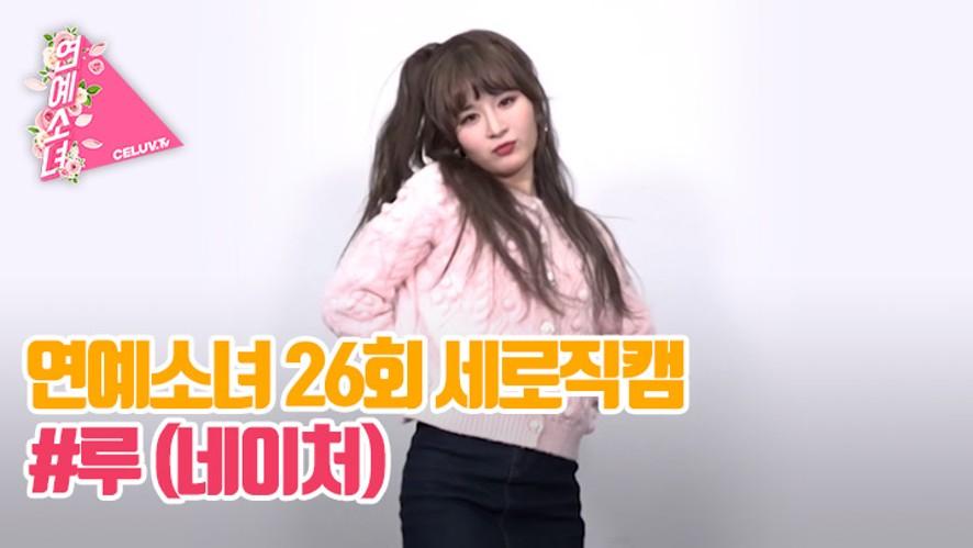 [ENG SUB/연예소녀] EP26. 세로 직캠 댄스 - 루 (네이처) (Celuv.TV)