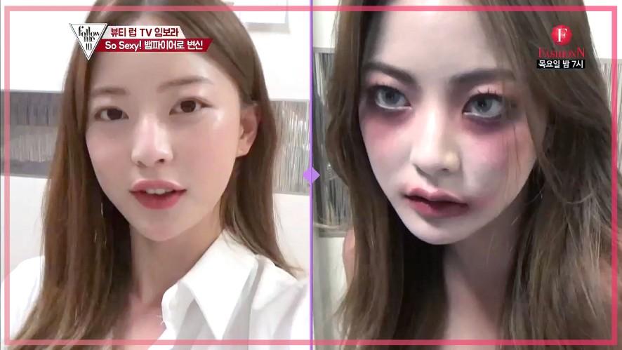 (심약자주의) 치명열매 먹은 핵인싸 임보라의 할로윈 메이크업♡ <팔로우미10> 6회