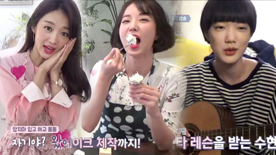 (8회 예고) 부담없이 해보자! 팔로우미 MC들의 원데이클래스♡ <팔로우미9>