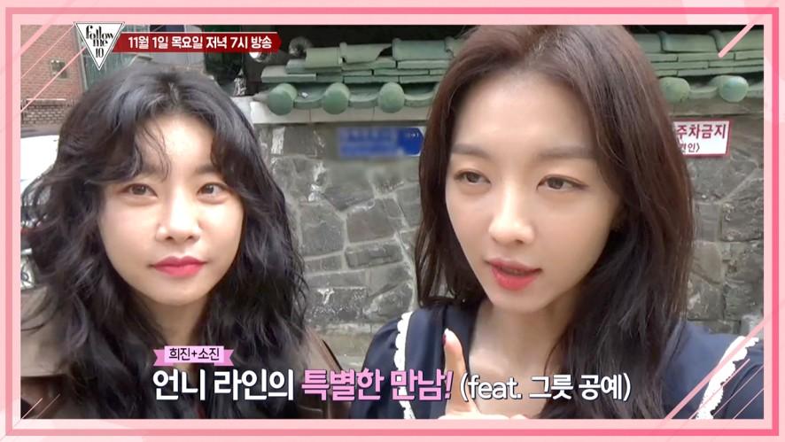 (7회 예고) 동생들 빼고ㅋㅋ 언니들끼리 특별한 데이트♡ <팔로우미10>