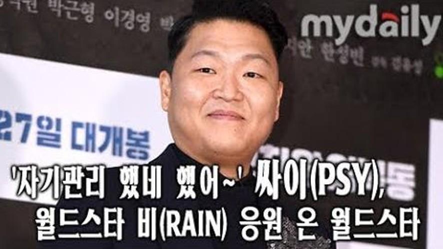 <자전차왕 엄복동> 월드스타 응원 온 월드스타 (PSY)