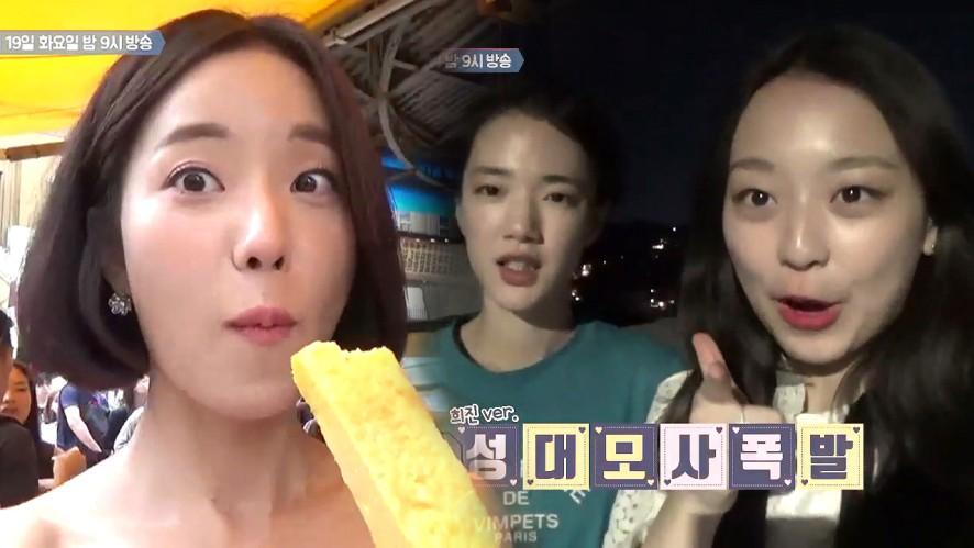(13회 예고) 팔로우미9 MC들의 사적인 시간♡ <팔로우미9>