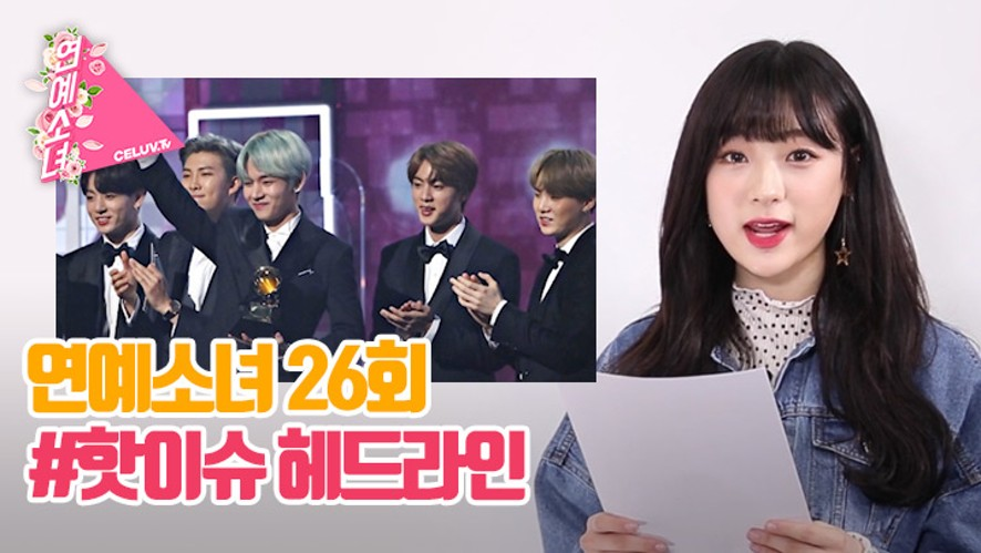 [ENG SUB/연예소녀] EP26. 핫이슈 헤드라인 (Celuv.TV)